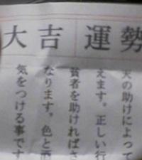 Daikichi_1